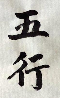 5 Elemente / Wuxing