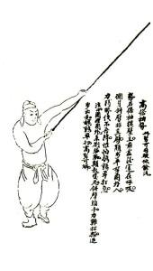 Abb_08_Cheng_Zongyou_Shaolin_Staff_1621