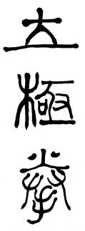taijiquan_2.jpg