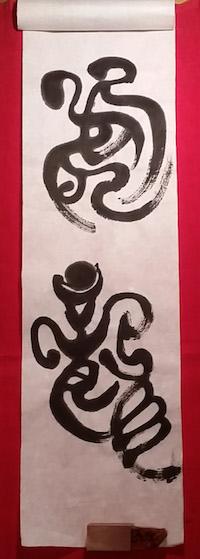 Chinesische Kalligraphie Ausstellung