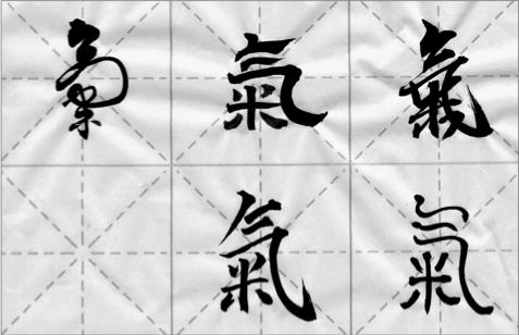 Das Zeichen für Qi