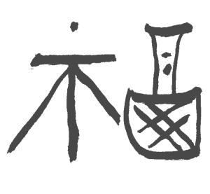 Das Schriftzeichen »Fu«