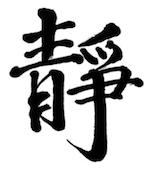 Kalligraphie: Jing – die Stille