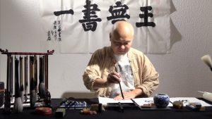 """Ausstellung """"Kalligraphien von Wang Ning"""""""