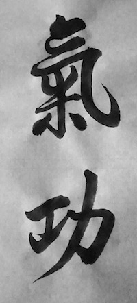 kalligraphie_qi-qong