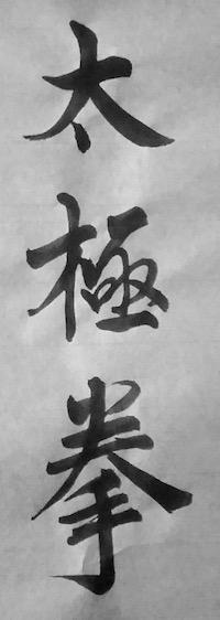 kalligraphie_taiji_quan