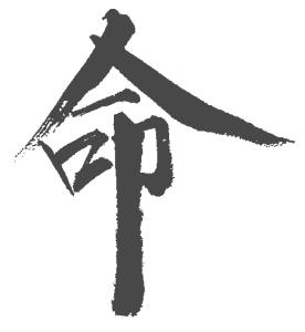 Ming – das Schicksal zeigt ein Dach, unter dem jemand spricht und jemand sich hinkniet und zuhört, in dem Sinne, dass er seine göttliche Bestimmung entgegen nimmt.