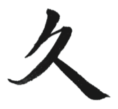Schriftzeichen Jiu