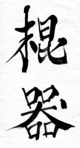 "Kalligraphie: ""Stock-Waffen"""