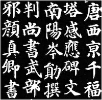 Texte in Steintafeln
