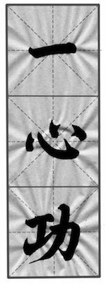 "Yi Xin Gong (一心功) – Die ""Übung des inneren Einklangs"" des Shu Fa Qi Gong (书法气功): Qi Gong mit Kalligraphien"