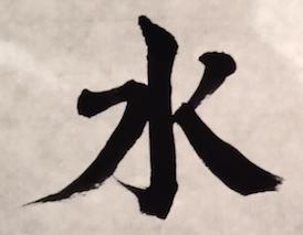 Wasser_Kalligraphie (Element)