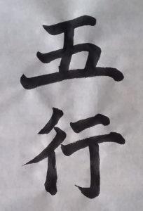 wu_xing_5_elemente