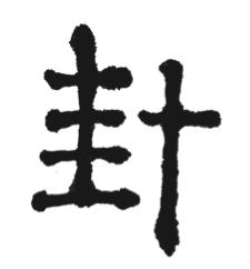 Zeichen Gua
