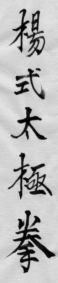 Taijiquan Yang-Stil Kalligraphie