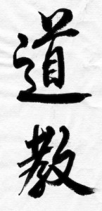 kalligraphie_Taoismus