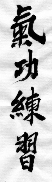 """Kalligraphie: """"Qigong Übungen"""""""