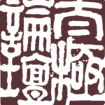 Spenden: Taiji Forum unterstützen