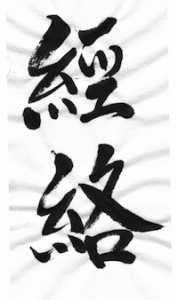 Meridian_Kalligraphie_ Jing und Luo