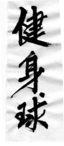 Qi Gong Kugeln