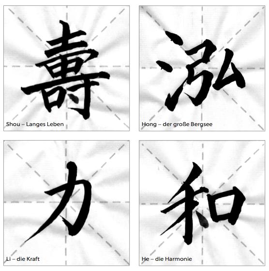 Shu Fa/ Shu Dao – der Weg des schreibens