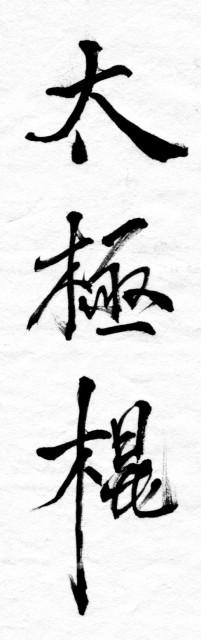 "Kalligraphie ""Taiji-Stock"""
