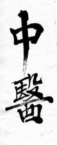 Traditionelle Chinesische Medizin (TCM) ist Teil der Qigong Ausbildung