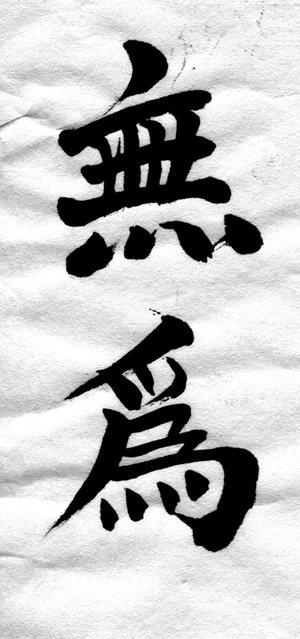 "Kalligraphie ""Wu Wei"""
